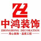 杭州中鸿建筑装饰工程有限公司