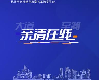 """钱塘新区""""助企帮复""""招聘补助已上线兑付"""